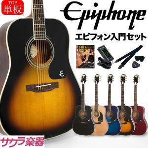 Epiphone アコースティックギター PRO-1 PLUS Acoustic 入門セット【エピフォン アコギ PRO1 プロ1 プラス 入門セット】【大型】|sakuragakki