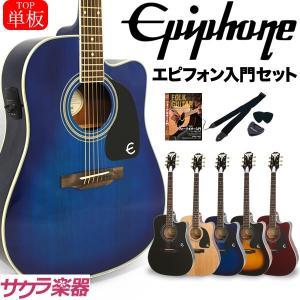 Epiphone エレアコ PRO-1 PLUS ULTRA Acoustic/EL 入門セット【エピフォン アコギ アコースティックギター PRO1 プロ1 ウルトラ 入門セット】【大型】|sakuragakki