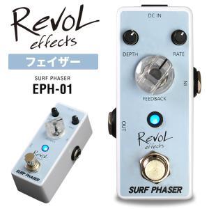 RevoL effects SURF PHASER (サーフフェイザー) EPH-01【レボルエフェクツ エフェクター EPH01】 sakuragakki