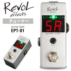 RevoL effects GUITAR TUNER (ギターチューナー) EPT-01【レボルエフェクツ エフェクター EPT01】 sakuragakki
