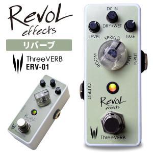 RevoL effects ThreeVERB (リバーブ) ERV-01 【レヴォル レボル エフェクツ エフェクター ERV01】 sakuragakki