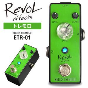 RevoL effects KNOCK TREMOLO (ノックトレモロ) ETR-01【レボルエフェクツ エフェクター ETR01】 sakuragakki