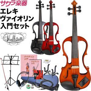 エレキバイオリン Hallstatt EV-30 初心者入門セット【ハルシュタット ヴァイオリン E...