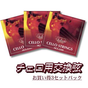 チェロ弦 Hallstatt HCS-2500[HCS2500](お買い得!おまとめ3セットパック)(ゆうパケット対応)|sakuragakki