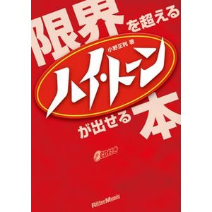【CONTENTS】 ■第1章 ハイ・トーンを出すための基礎レッスン ■第2章 ハイ・トーンを綺麗に...