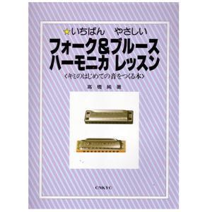 ハーモニカ用教則本 KBH-100(ゆうパケット対応)|sakuragakki