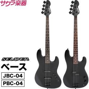 ベース SELDER JBC-04/PBC-04 単品(ケース・シールド付き)(発送区分:大型)|sakuragakki