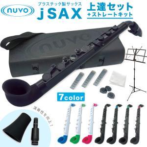 Nuvo プラスチック製 サックス jSAX Ver2.0 ストレートキット&上達セット【ヌーボ ジェイサックス プラスチック楽器】|sakuragakki