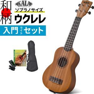 KALA 日本限定 ウクレレ ライト入門セット(チューナー、DVD、ケース付) KA-J1/YAGA...