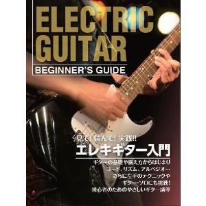 エレキギター用教則本 KBE-100(ゆうパケット対応) sakuragakki