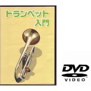 トランペット用教則DVD KDT-100(ゆうパケット対応) sakuragakki