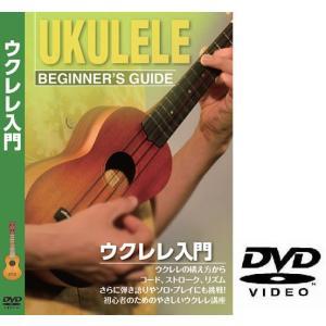 ウクレレ用教則DVD KDU-100(ゆうパケット対応)|sakuragakki