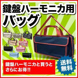 【鍵盤ハーモニカと買うとお得!】【欠品カラーは7月末入荷】鍵盤ハーモニカ用バッグ KHB [P-300132K ピアニカ]|sakuragakki