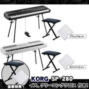 (特典付き!)KORG デジタルピアノ SP-280 (イス・クロス) (コルグ 電子ピアノ)(発送区分:大型)【沖縄・離島への配送は追加送料が発生します】|sakuragakki