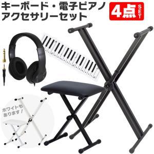 キーボード・電子ピアノ・アクセサリーセット【KBSD/KB4400/HP170/KDC01】【発送区分:大型】 sakuragakki
