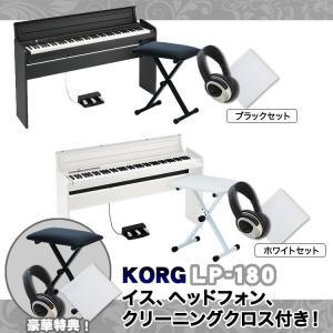 KORG デジタルピアノ LP-180 イス・ヘッドフォン付属セット 【KB4400 HP170 PH100】(発送区分:大型)【沖縄・離島への配送は追加送料が発生します】|sakuragakki