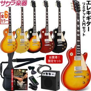 【今だけ教則DVD付き!】エレキギター 初心者 セット リミ...