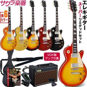 【予約カラーは6月末頃】エレキギター スーパーリミテッド セット LP-28 sakuragakki