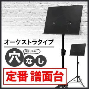 譜面台 オーケストラタイプ(穴なし) M-300N 【今だけクロス付き!】(文字が書ける穴なしタイプ...