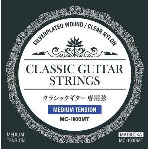 クラシックギター弦 松岡良治 MC-1000 [MC1000] (ゆうパケット対応) sakuragakki