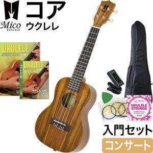 コンサート ウクレレ MICO MUK-C コアシリーズ 初心者セット(コア材、ギアペグ仕様、ギグバ...