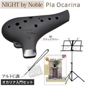 NIGHT by Noble プラオカリナ AC調 (アルト/C管 ラバー仕上 ナイトバイノーブル)【NNP、KBO100、MS200JBK、STRAP-BK、PH100】|sakuragakki