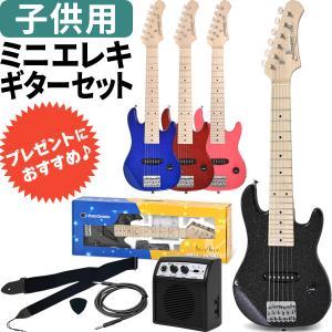 ミニギター エレキギターセット MST-120S sakuragakki