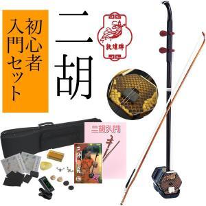 二胡 敦煌 NK-350 教則本・DVD付き二胡入門セット【NK350】|sakuragakki