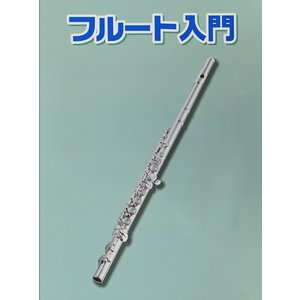 フルート用教則本 KBFL-100(ゆうパケット対応) sakuragakki