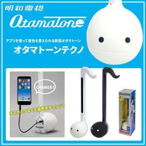明和電機 オタマトーンテクノ【Otamatone techno スマートフォン連動 スマフォ】|sakuragakki