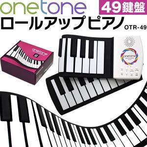 ロールアップピアノ 49鍵盤 キーボード ONETONE OTR-49【楽器 演奏 子供用 キーボード 電子ピアノ キッズ ワントーン OTR49 ロール くるくる 】|sakuragakki