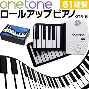 ロールアップピアノ 61鍵盤 キーボード ONETONE OTR-61【楽器 演奏 子供用 キーボード 電子ピアノ キッズ ワントーン OTR61 ロール くるくる 】|sakuragakki