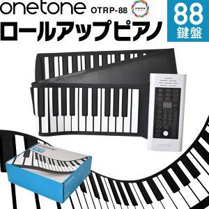 ロールアップピアノ 88鍵盤 キーボード ONETONE OTR-88【楽器 演奏 子供用 キーボード 電子ピアノ キッズ ワントーン OTR88 ロール くるくる 】|sakuragakki
