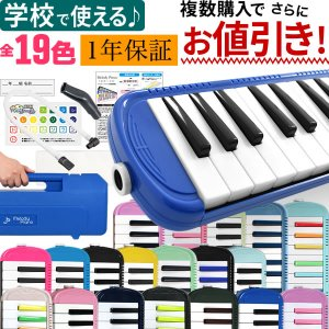 音楽の授業で使えるスタンダードな鍵盤ハーモニカ。  【付属品】専用ケース、クロス、吹き口、卓奏用ホー...