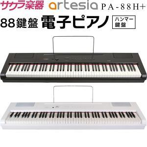 電子ピアノ Artesia PA-88H【デジタルピアノ 88鍵盤 ハンマーキー アーティシア アルテシア PA88H】【発送区分:大型】【沖縄・離島は追加送料が発生】|sakuragakki