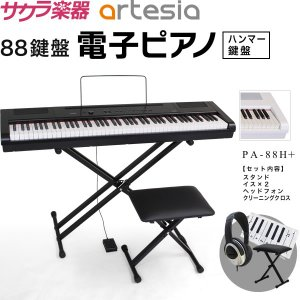 電子ピアノ Artesia PA-88H スタンド・イス×2・ヘッドフォン・クリーニングクロスセット【PA88H】【発送区分:大型】【沖縄・離島は追加送料が発生】|sakuragakki