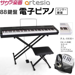 電子ピアノ Artesia PA-88H バッグ・スタンド・イス・ヘッドフォン・クリーニングクロスセット【PA88H】【発送区分:大型】【沖縄・離島は追加送料が発生】|sakuragakki
