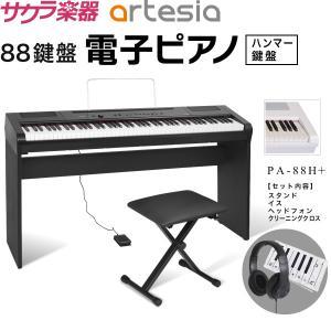 電子ピアノ Artesia PA-88H スタンド・イス・ヘッドフォン・クリーニングクロスセット【PA88H】【発送区分:大型】【沖縄・離島は追加送料が発生】|sakuragakki