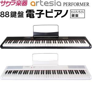 電子ピアノ Artesia PERFORMER【デジタルピアノ 88鍵盤 セミウェイトキー パフォーマー アルテシア】【発送区分:大型】【沖縄・離島は追加送料が発生】|sakuragakki