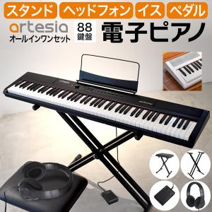 電子ピアノ Artesia PERFORMER スタンド・イス・ヘッドフォン・クロスセット【パフォーマー】【発送区分:大型】【沖縄・離島は追加送料が発生】|sakuragakki