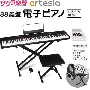 電子ピアノ Artesia PERFORMER スタンド・イス×2・ヘッドフォン・クロスセット【パフォーマー】【発送区分:大型】【沖縄・離島は追加送料が発生】|sakuragakki