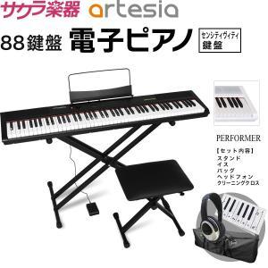 電子ピアノ Artesia PERFORMER スタンド・イス・バッグ・ヘッドフォン・クロスセット【パフォーマー】【発送区分:大型】【沖縄・離島は追加送料が発生】|sakuragakki