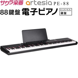 電子ピアノ Artesia PE-88【デジタルピアノ 88鍵盤 セミウェイトキー PE88 アルテシア】【発送区分:大型】【沖縄・離島は追加送料が発生】|sakuragakki
