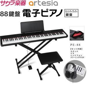 電子ピアノ Artesia PE-88 スタンド・イス・ヘッドフォン・クロスセット【デジタルピアノ PE88 アルテシア】【発送区分:大型】【沖縄・離島は追加送料が発生】|sakuragakki
