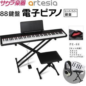 電子ピアノ Artesia PE-88 スタンド・イス×2・ヘッドフォン・クロスセット【PE88 アルテシア】【発送区分:大型】【沖縄・離島は追加送料が発生】|sakuragakki