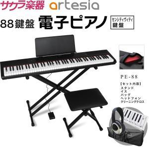 電子ピアノ Artesia PE-88 バッグ・スタンド・イス・ヘッドフォン・クロスセット【PE88 アルテシア】【発送区分:大型】【沖縄・離島は追加送料が発生】|sakuragakki