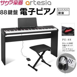 電子ピアノ Artesia PE-88 純正木製スタンド・イス・ヘッドフォン・クロスセット【PE88 アルテシア】【発送区分:大型】【沖縄・離島は追加送料が発生】|sakuragakki