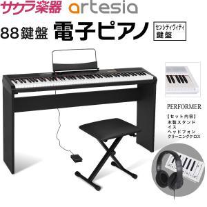 電子ピアノ Artesia PERFORMER 純正木製スタンド・イス・ヘッドフォン・クロスセット【パフォーマー】【発送区分:大型】【沖縄・離島は追加送料が発生】|sakuragakki