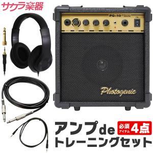 PG-10 アンプdeトレーニングセット(エレキギター・ベースの練習に!)
