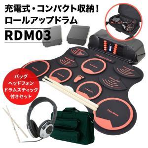 スピーカー内蔵 充電式 ロールアップドラム RDM-03 [4点セット] 【RDM03 EFS35 HP170 DS400】